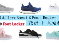 footlockeruk_5_5_2017