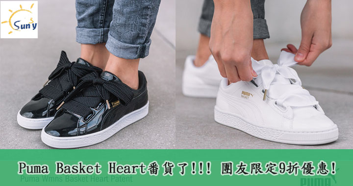 cheaper 28567 4249c puma basket heart asos | SunMarket 代購.代運