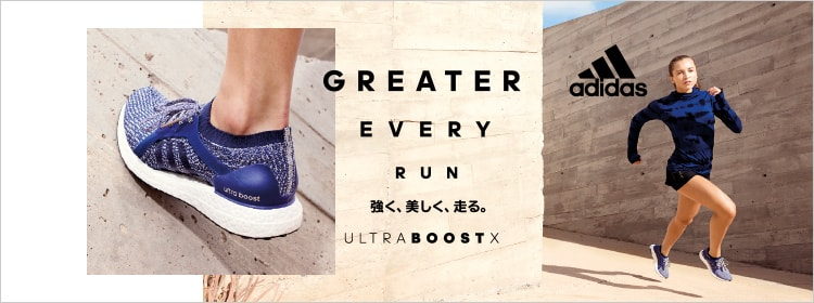 index_UltraBoost_X_1706_fix_40c51b05