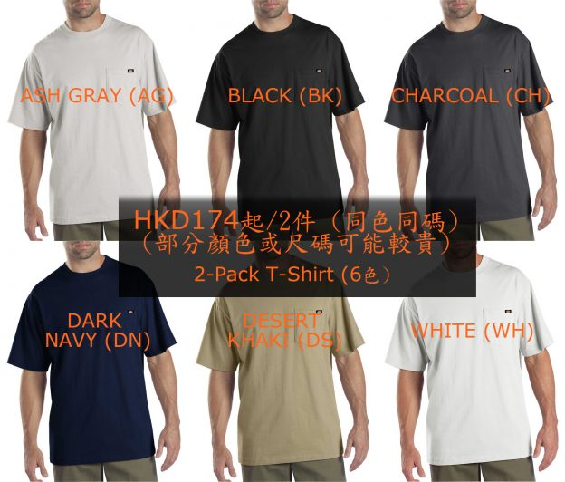 OK6C-87-174Two Pack T-Shirts - Mens Shirts - Dickies